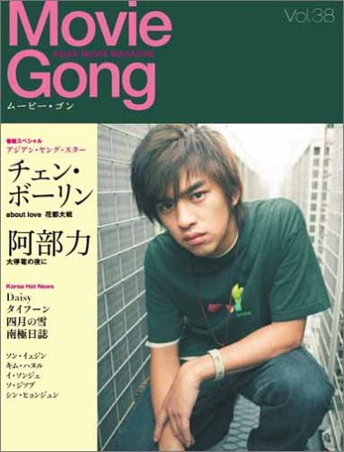 Movie Gong(ムービー・ゴン)vol.38
