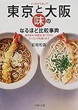 どっちがうまい!?東京と大阪・「味」のなるほど比較事典―味の好み・料理法・食べ方からネーミングの違いまで (PHP文庫)