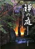 禅の庭―枡野俊明の世界 画像