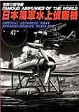 世界の傑作機 No.47 日本海軍水上偵察機