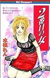 2番目の女 (講談社コミックスデザート ( / 水槻 れん のシリーズ情報を見る
