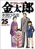 サラリーマン金太郎 (25) (ヤングジャンプ・コミックス)