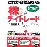 これから始める株デイトレード―目標は元金30万円で毎日1万円の利益!