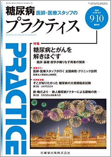 プラクティス 糖尿病とがんを解きほぐす -臨床・基礎・疫学が織りなす両者の関係- 2018年 35巻5号[雑誌](PRACTICE)