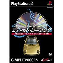 SIMPLE2000シリーズ アルティメット Vol.2 エディット・レーシング