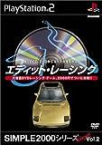 「エディット・レーシング/SIMPLE2000シリーズ アルティメット Vol.2」の画像