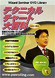 DVD テクニカルチャート大百科シリーズ4 (<DVD>)