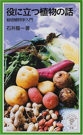 役に立つ植物の話―栽培植物学入門 (岩波ジュニア新書 (355))の詳細を見る