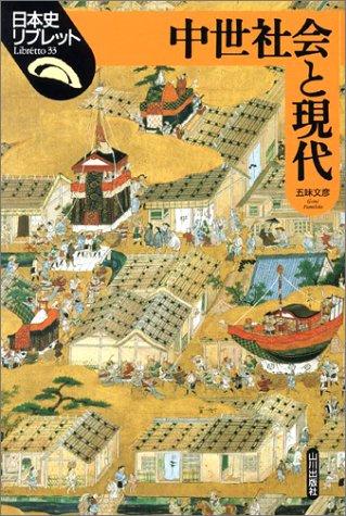 中世社会と現代 (日本史リブレット)の詳細を見る