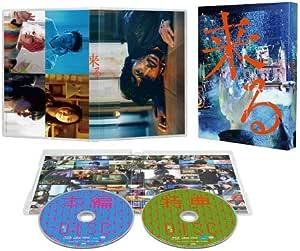来る Blu-ray豪華版