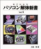 見てわかるパソコン解体新書〈Vol.4〉