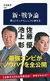 「新・戦争論 僕らのインテリジェンスの磨き方」池上 彰、佐藤 優
