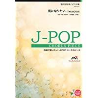 EMG3-0073 合唱J-POP 混声3部合唱/ピアノ伴奏 風になりたい(THE BOOM)