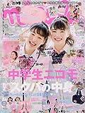 nicola(ニコラ) 2017年 04 月号 [雑誌]