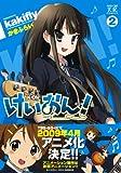 けいおん! (2) (まんがタイムKRコミックス) 画像