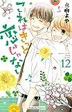 これはきっと恋じゃない(12) (なかよしコミックス)