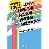 1級管工事施工管理技術検定受験テキスト 改訂新版