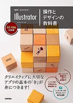 世界一わかりやすいIllustrator 操作とデザインの教科書 CC/CS6対応版 (世界一わかりやすい教科書)