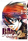 バビル2世ザ・リターナー 13 (ヤングチャンピオンコミックス)