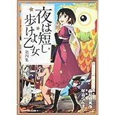 夜は短し歩けよ乙女 (4) (角川コミックス・エース (KCA162-5))