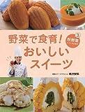 野菜で食育!おいしいスイーツ〈3〉秋野菜でつくるお菓子