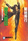 夜叉姫伝(3)魔都凶変の章 魔界都市ブルース (祥伝社文庫)