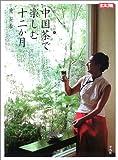 中国茶で楽しむ十二か月 (別冊太陽―生活をたのしむ) 画像