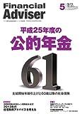 Financial Adviser 2013年5月号 (ファイナンシャル・アドバイザー)