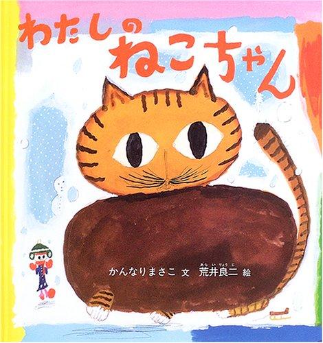 わたしの ねこちゃん (幼児絵本シリーズ)