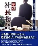 平成社長物語 (ブックスミス)