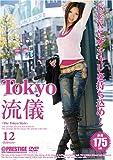 Tokyo流儀 渋谷スタイル12 [DVD]