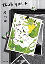 『旅猫リポート』有川浩