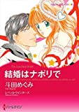 親探しは恋の始まり セットvol.1 (ハーレクインコミックス)