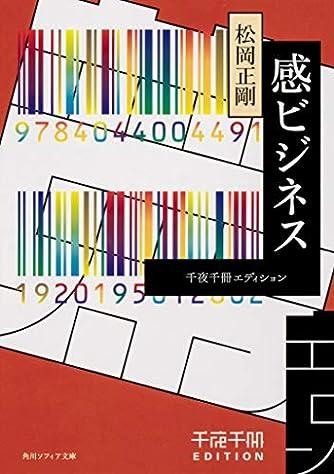 千夜千冊エディション 感ビジネス (角川ソフィア文庫)