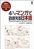 4コママンガでおぼえる日本語 ひとつおぼえてたくさんわかる編