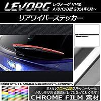 AP リアワイパーステッカー クローム調 スバル レヴォーグ VM系 A/B/C/D型 ライトブルー AP-CRM1506-LBL