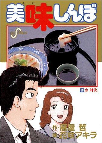 美味しんぼ (60) (ビッグコミックス)の詳細を見る