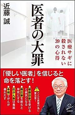 医者の大罪 (SB新書)