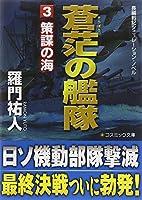 蒼茫の艦隊〈3〉策謀の海 (コスミック文庫)