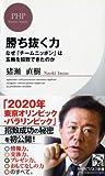勝ち抜く力 なぜ「チームニッポン」は五輪を招致できたのか (PHPビジネス新書)