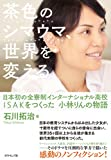 茶色のシマウマ、世界を変える―――日本初の全寮制インターナショナル高校ISAKをつくった 小林りんの物語