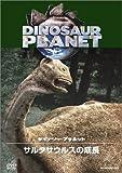 ディスカバリーチャンネル ダイナソー・プラネット サルタサウルスの成長 [DVD]