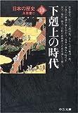 日本の歴史〈10〉下克上の時代 (中公文庫) 画像