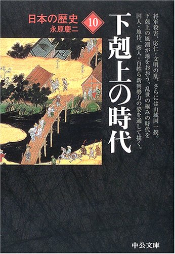 日本の歴史〈10〉下克上の時代 (中公文庫)の詳細を見る