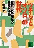 「ウチら」と「オソロ」の世代―東京・女子高生の素顔と行動 (講談社文庫)