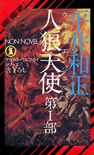 人狼天使(1) アダルト・ウルフガイ・シリーズ (NON NOVEL)