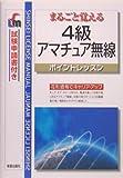 4級アマチュア無線ポイントレッスン―まるごと覚える (Shinsei license manual)
