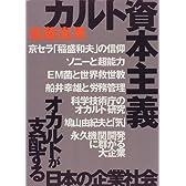カルト資本主義―オカルトが支配する日本の企業社会