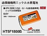FUTABA HT5F1800B 送信機用ニッケル水素電池 4PX,4PKS,4PK,4PLS,4PL,14SG,10J,8J,6J他 306570 BA0142