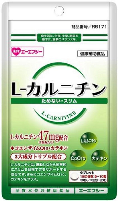 パーフェルビッド乳白トマトAFC 500円シリーズ L-カルニチン 50粒入 (約10日分)